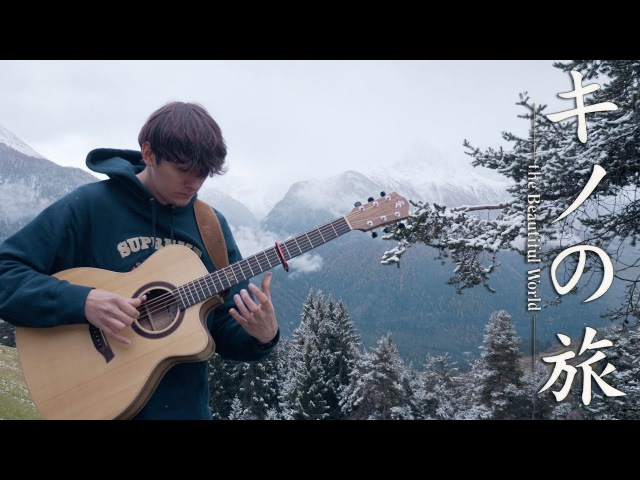 Kino no Tabi Opening Here and There Guitar Cover by Eddie van der Meer