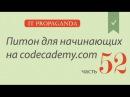 ПК052 - Наследование свойств класса другим классом - Python на codecademy на русском