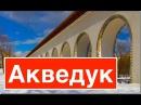 Самый старый мост Москвы, самый большой каменный мост России: Ростокинский акведук