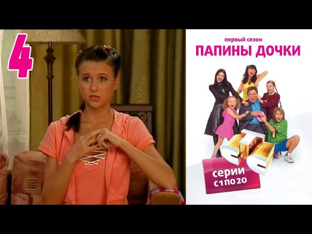 Папины дочки Сезон 1 Серия 4