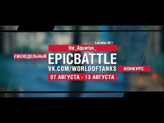 EpicBattle : the_Aquarius_ / Lorraine 40 t (конкурс: ) World of Tanks