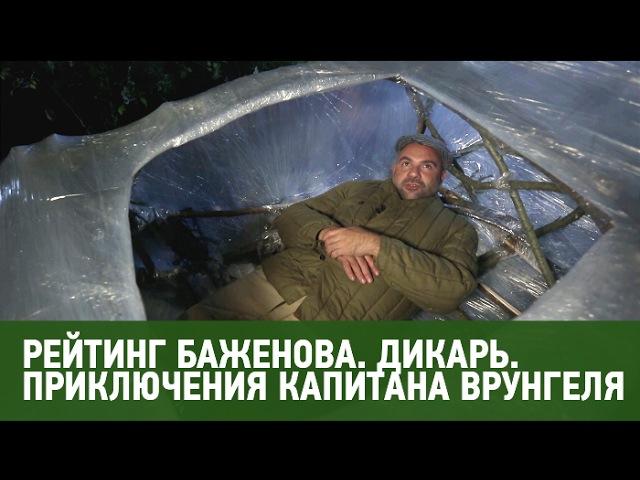 Приключения капитана Врунгеля Рейтинг Баженова Дикарь 🌏 Моя Планета