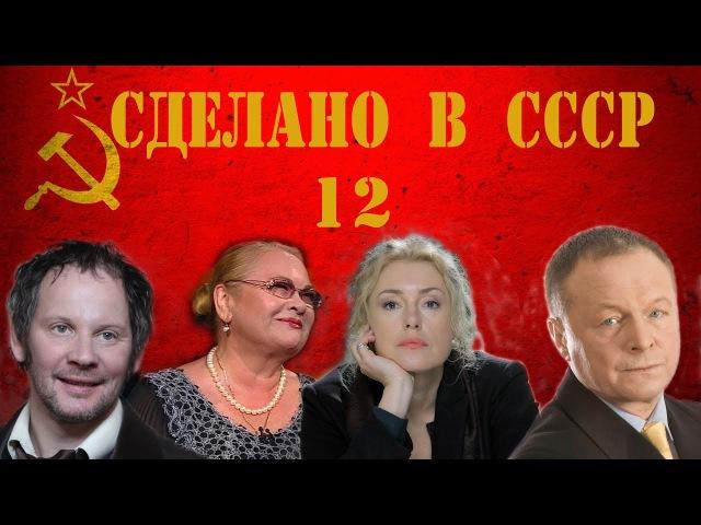 Сделано в СССР 12 серия 2011