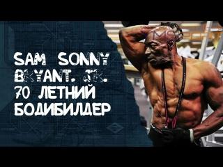 Сонни, мотивация 70 летнего бодибилдера (RUS)