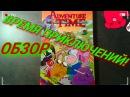 Adventure TIME/время приключений, обзор комикса))