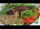 Говядина по гусарски Рецепт говядины из книги 1892 года Домашние рецепты говядины уютнаяхозяйка