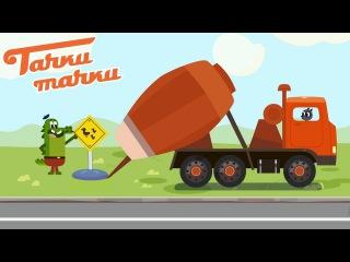 Тачки - Тачки - Бетономешалка - Новые мультики про машинки 2017! Видео для детей