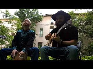 Обними Кита - Жизнь (летняя акустика)