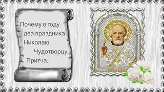 Почему в году два праздника Николаю Чудотворцу. Притча.