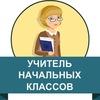 Учителя начальных классов - КРЫМ