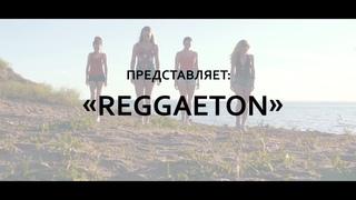 DANCE REGGAETON | Becky G & Natti Natasha – Sin Pijama  | Реггетон Тольятти | 71-17-17