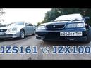 Toyota Mark 2 JZX100 SWAP 1JZ GTE VS Toyota Aristo V300 JZS161 2JZ GTE