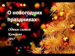 О новогодних праздниках. Протоиерей Евгений Сидорин. Одним словом, 2017