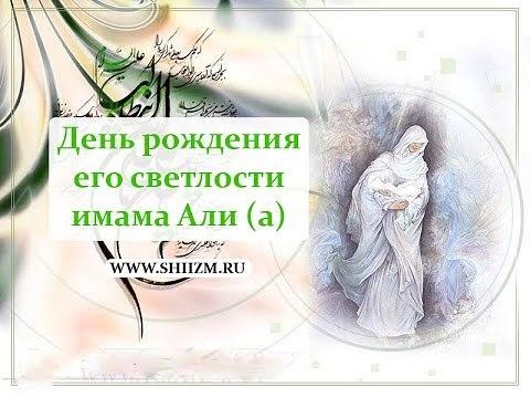 Поздравление для имама