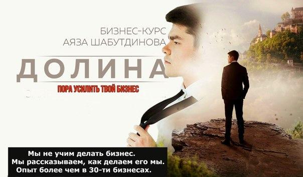 Аяз Шабутдинов: новости, кейсы, статьи — Секрет фирмы | 353x604