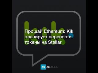 Прощай ethereum kik планирует перенести токены на stellar