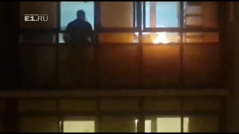 В Екатеринбурге жильцы дома разожгли костёр на застеклённом балконе
