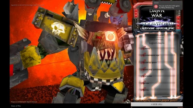 Warhammer 40.000 :Soulstorm UA mod 1.88.5