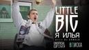 LITLE BIG - Я ИЛЬЯ (Unofficial clip 2018)