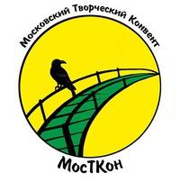 МосТКон (Московский Творческий Конвент)