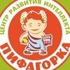 """Центр развития интеллекта """"Пифагорка"""""""