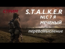 S.T.A.L.K.E.R nlc 7 я меченый переосмысление стрим онлайн 31