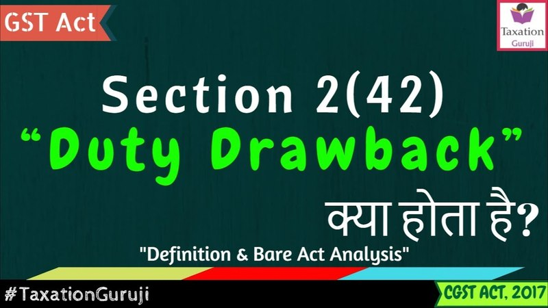 What Is DUTY DRAWBACKDBK In GST | Section 2(42) | CGST Act Definition, Meaning