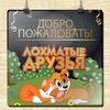 """Гостиница для животных""""Лохматые друзья""""Ярославль"""