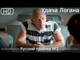 Удача Логана (Logan Lucky) 2017. Трейлер №2. Русский дублированный [1080p]