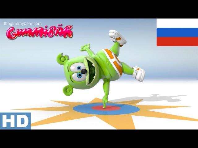 Я Мишка Гумми Бер HD Long Russian Version 10th Anniversary Gummy Bear Song