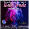 Ternopil Holi Fest (офіційна сторінка)