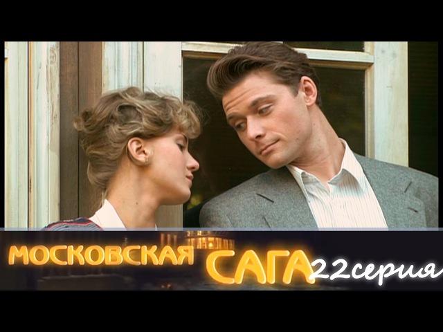 Московская сага 22 серия