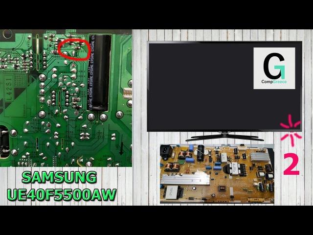 SAMSUNG UE40F5500AW диод моргает 2 раза. TV does not turn on. Standby LED blinks 2 twice fix repair!