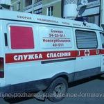 Вызов платной скорой медицинской помощи Самара, Новокуйбышевск, Тольятти, Чапаевск