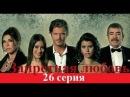 Запретная любовь серия 26.Запретная любовь смотреть все серии на русском языке