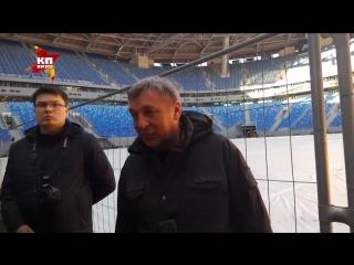 Вице-губернатор Санкт-Петербурга Игорь Албин - о долгострое Зенит-Арена