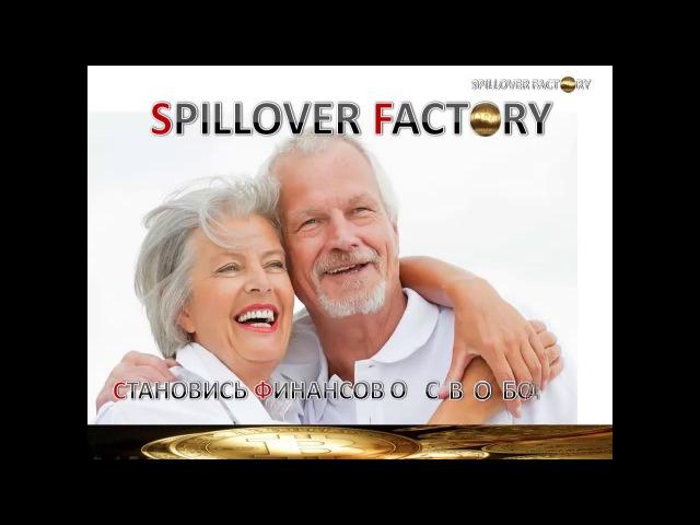 Spillover Factory Для любителей самой дорогой Валюты Bitcoin