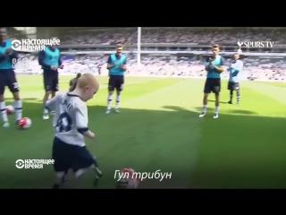 """""""Сделай это!"""" - 8-летний мальчик-инвалид играет в футбол на переполненном стадионе Tottenham"""