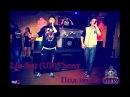 Lik Cenzura ft (UB)Thony - Под звуки бита