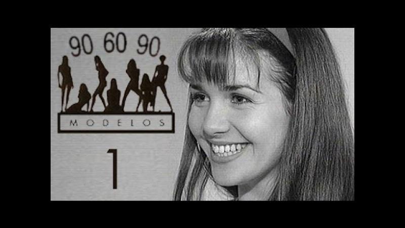 Сериал МОДЕЛИ 90 60 90 с участием Натальи Орейро 1 серия