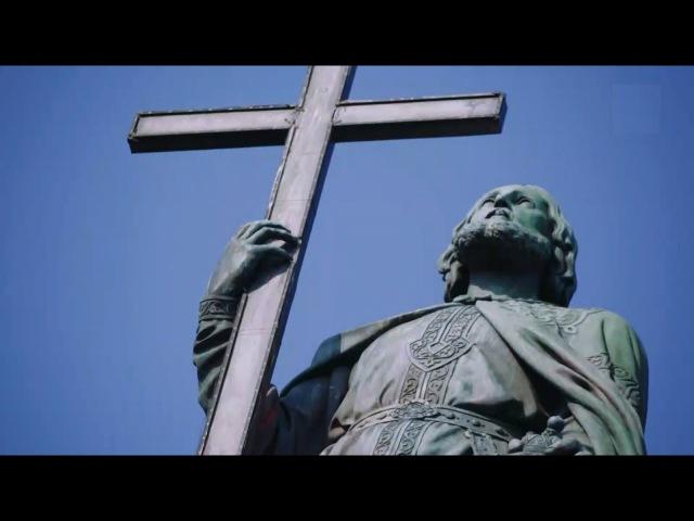 Історична правда з Вахтангом Кіпіані Хрещення Русі. Володимир Великий