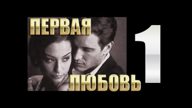 Первая любовь 1 серия 2013 мелодрама