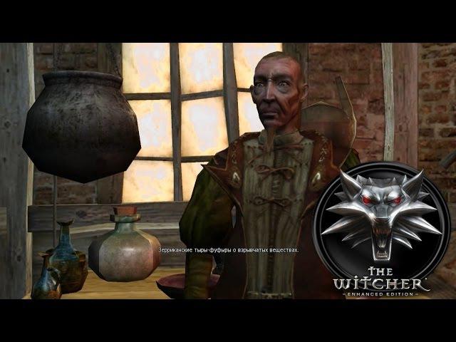 Как Геральт о науке дискутировал Ведьмак Witcher 24