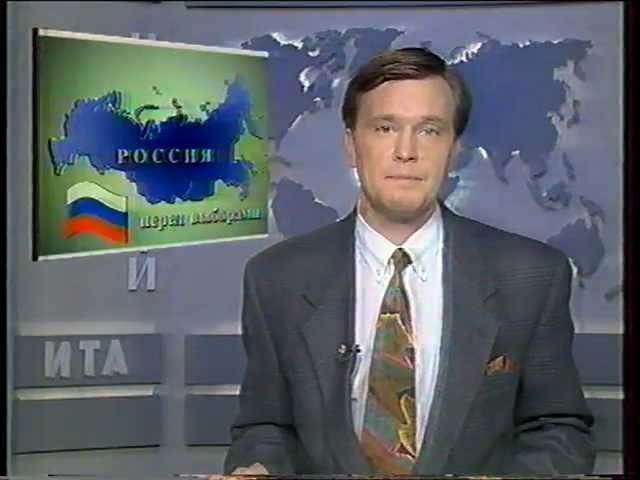 Новости ИТА 1канал 1993г vob