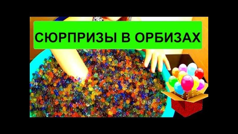 CЮРПРИЗЫ В ОРБИЗ / ШАРИКИ ОРБИЗ / ШАРИК ОРБИС /ORBIZ