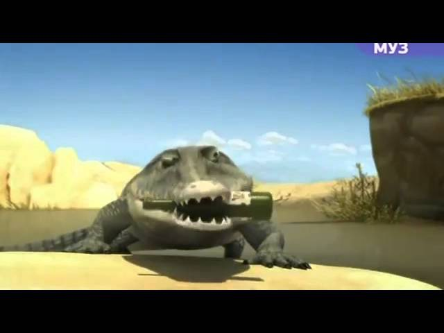ЛЕОН Ошибка саванны Крокодил охранник