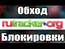 Как зайти на Рутрекер в обход блокировки / Unlock Rutracker