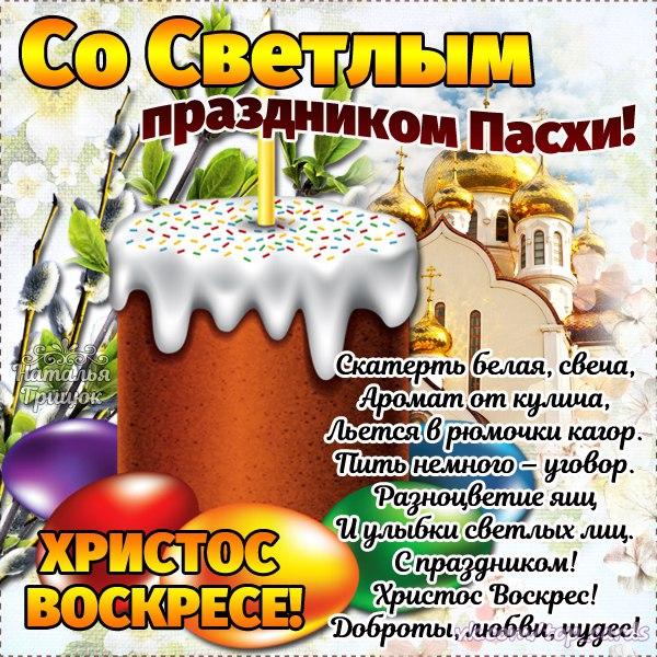 поздравление скатерть белая свеча тогда, даже