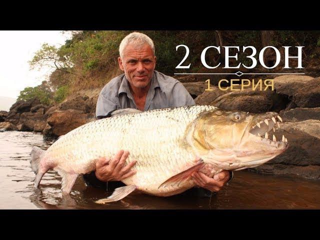 Речные Монстры 2 сезон 1 серия Рыба демон