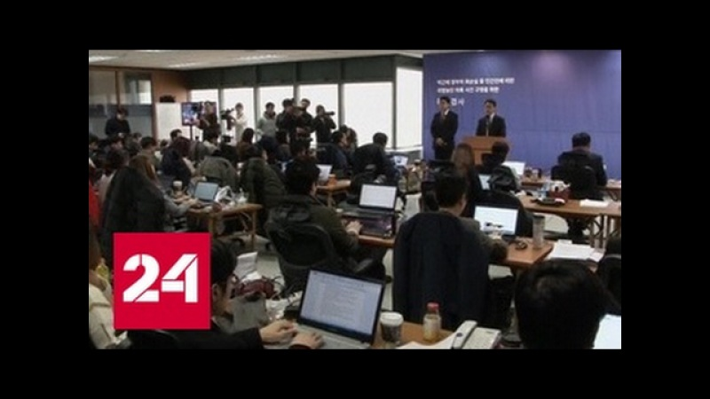 Удар по экс президенту Кореи наследник империи Samsung взят под стражу